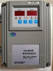 CZJ-B3G挂壁式振动烈度监视仪