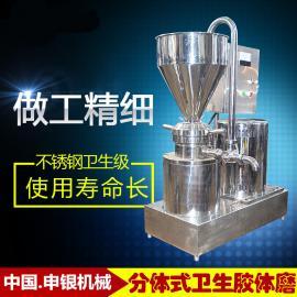 JMF分体式304不锈钢胶体磨 高速均质乳化机