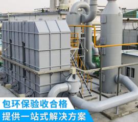 定制废气处理催化燃烧设备 活性炭吸附脱附装置