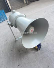防爆号筒式扬声器15W