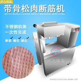 广州祥九瑞盈厂家直供带骨断筋机西餐厅牛排嫩化机