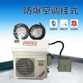 防腐蚀型防爆空调