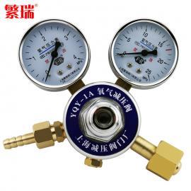 YQY-1A繁瑞氧气减压阀减压器压力表O2优惠促销仅售150元含税运