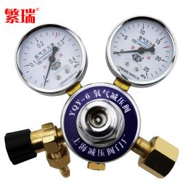 YQY-6氧气钢瓶减压阀减压器压力表氧气减压阀/品牌减压阀选繁瑞