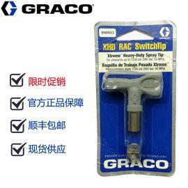 美国graco进口原装喷嘴XHD耐磨喷涂机喷嘴喷枪灰色枪头