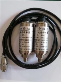速度传感器SZ-6