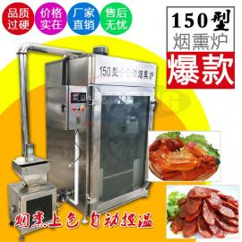 益众红肠烟熏炉-150型