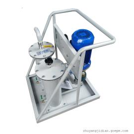 ZYF系列二级过滤轻便滤油机,轻便过滤加油机