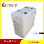圣阳蓄电池GFM-1000铅酸蓄电池2v1000ah免维护/太阳能专用