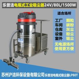 新款乐普洁锂电�J式工业吸尘器1500W行走式自动吸尘机