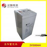 圣阳蓄电池GFM-500C原装圣阳2V500AH直流屏/船舶/铁路 UPS蓄电池