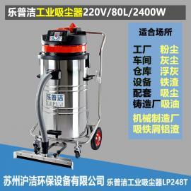 乐普洁220V工业厂房吸尘器双马达不锈钢吸尘吸水环境除尘设备