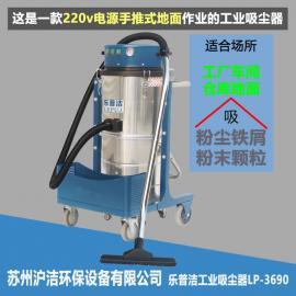 乐普洁粮站大量粉尘用工业吸尘器LP3690谷米糠吸灰机