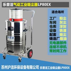 气力输送式工业吸尘器乐普洁LP80EX气动防爆化工专业吸尘器