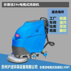 商业车库用洗地机乐普洁L50BT大型工业手推电瓶无线洗浮灰洗地车