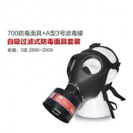 700全面罩+HG-ABS/P-A-2滤毒罐 活性炭防毒面具 甲醛 醇类