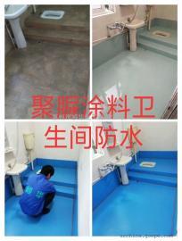 卫生间聚脲防水