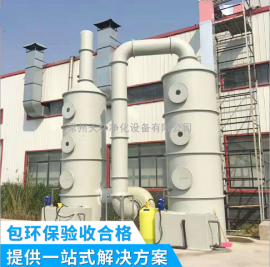 玻璃钢酸雾净化塔工业喷漆烤漆房废气处理吸附塔尾气处理装置