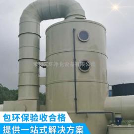 pp废气酸雾喷淋塔净化塔加工定制玻璃钢喷淋塔填料喷头配件