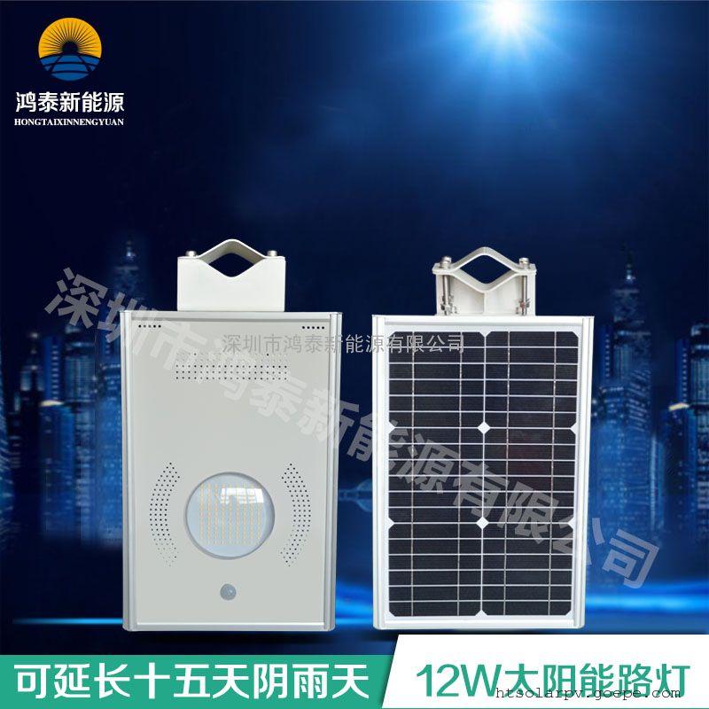12W太阳能路灯 锂电太阳能庭院灯鸿泰太阳能灯工厂