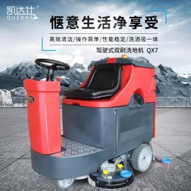 工厂物业保洁用大型驾驶式电动洗地机凯达仕QX7