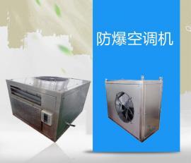 防爆船用空调 经久耐用质量保证来着防爆云平台