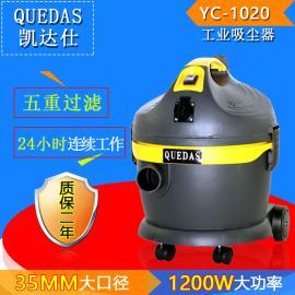 凯达仕小型吸尘器YC-1020 车间打扫卫生用小型桶式吸尘器