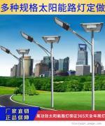 鸿泰80W太阳能路灯 12V锂电池太阳能路灯