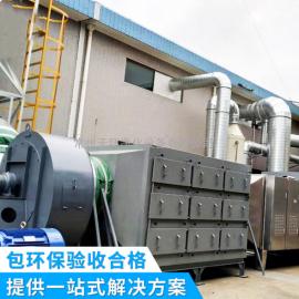 工业废气光催化氧化处理装置设备 等离子有机废气除臭净化器定制