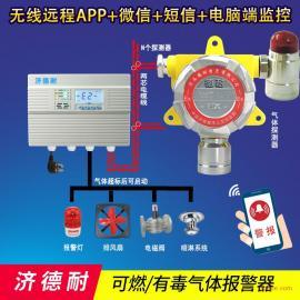 氮气气体泄漏报警器