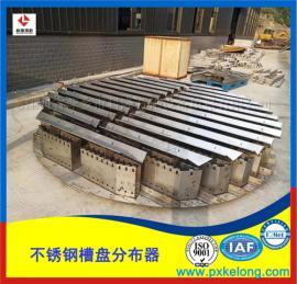 槽盘气液分布器的工作原理吸收塔槽盘式液体分布器