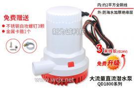 24V微型��水泵QD1800