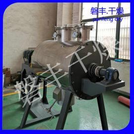 磐丰提供 农药中间体专用真空烘干机 硫双威真空耙式干燥机