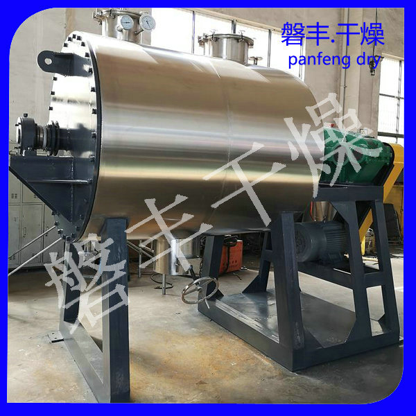 真空耙式烘干机 变性淀粉烘干机 ZPG-3000升耙式真空干燥机