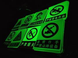 煤矿标志牌,矿井夜光标志牌