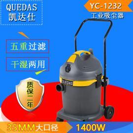 车间吸粉尘灰尘用小型桶式吸尘器凯达仕YC-1232