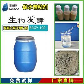混凝土减少剂泵送增粘剂BRGY-200