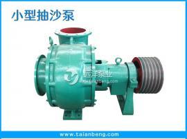 远洋牌小型吸砂泵,高效吸砂泵,耐磨吸砂泵