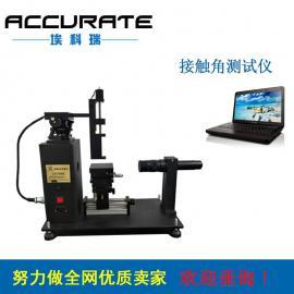 高精度水滴角测量仪 接触角测试仪 接触角测定仪