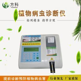 方科植物病害诊断仪FK-ZWB