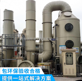 玻璃钢喷淋塔酸雾净化塔生产橡胶废气处理设备玻璃钢洗涤塔