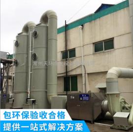 造粒废气处理设备 玻璃钢喷淋塔不锈钢洗涤塔 工业废气处理装置