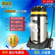 工厂保洁用不锈钢桶式干湿两用吸尘器凯达仕YC-2078