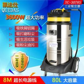 库房仓库吸灰尘用3600W干湿两用桶式吸尘器