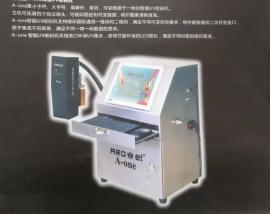 UV喷码机、可变数据喷码机、二维码喷码机