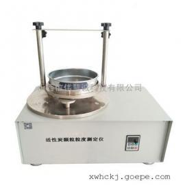 活性炭颗粒粒度测定仪