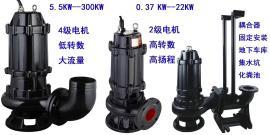 QW移动式潜水排污泵/QW固定式潜水式排污泵