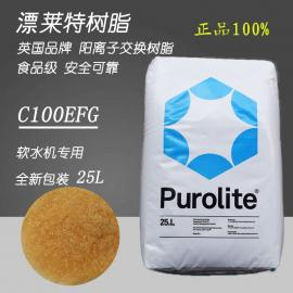 漂莱特purolite离子交换树脂c100efg家用软水机食品级
