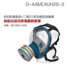 综合防毒气防毒面具800全面罩+HG-LV/D1-2滤毒罐 活性炭面具