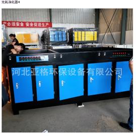 光氧净化器UV紫外线工业净化设备等离子净化器